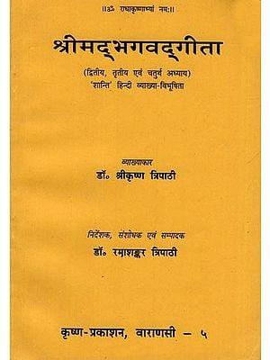श्रीमदभगवदगीता: Shrimad Bhagawad Geeta