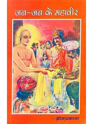 जन-जन के महावीर: Biography of Mahaveer
