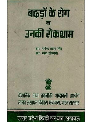 बछड़ो के रोग व उनकी रोकथाम - Diseases of The Calves and Their Prevention (An Old and Rare Book)