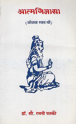 आत्मजिज्ञासा - Self Curiosity (Marathi)