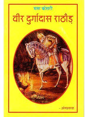 वीर दुर्गादास राठौड़ (मरू केसरी): Veer Durgadas Rathore (Maru Kesari)