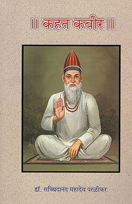 कहत कबीर - Saying Kabir (Marathi)