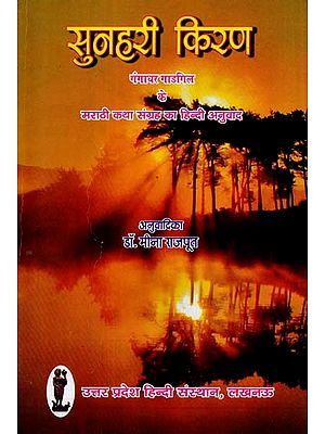 सुनहरी किरण - Sunehri kiran - Hindi Translation of Marathi Stories of Shri Gangadhar Gadgil (Hindi Stories)