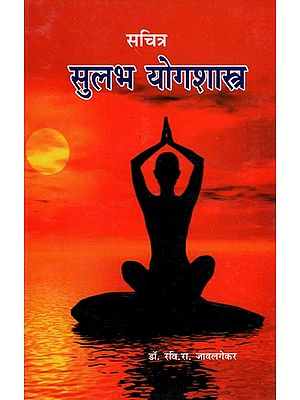 सुलभ योगशास्त्र: Sulabha Yogashastra (A Good Collection of Yogas)