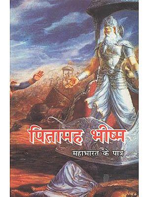 पितामह भीष्म महाभारत के पात्र: Grandfather Bhishma (Character of Mahabharat)