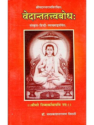 वेदान्ततत्त्वबोध: Vedanta Tattvabodha of Sri Anantarama