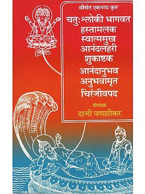 श्रीसंत एकनाथ कृत आठ ग्रंथ - Eight Books of Shrisant Eknath (Marathi)