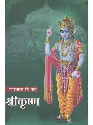 महाभारत के पात्र श्रीकृष्ण: Shri Krishan (Character of Mahabharat)