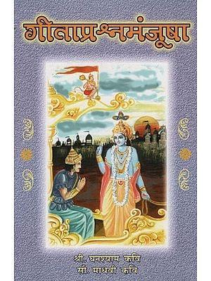 गीताप्रश्र्नमंजूषा - Question of Gita (Marathi)