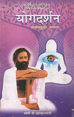 योगदर्शन (प्रत्यक्षानुभूति व्याख्या): Yogdarshan (Explanatory Interpretation)