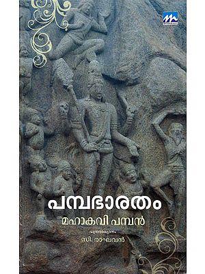 Pampa Bharatham (Malayalam)