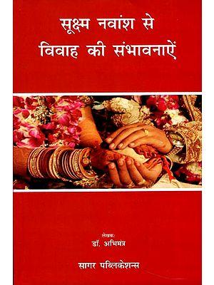 सूक्ष्म नवांश से विवाह की संभावनाऐं: Possibilities of Marriage Through Subtle Navamsa