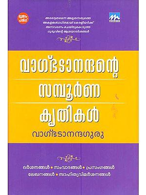 Vagbhatanandante Sampoorna Krithikal (Malayalam)