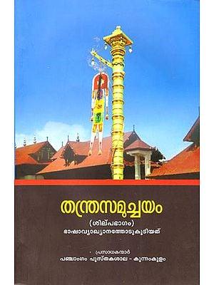 Thantra Samuchayam (Silpa Bhagam) (Malayalam)