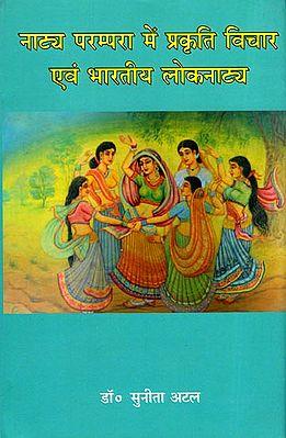 नाट्य परम्परा में प्रकृति विचार एवं भारतीय लोकनाट्य: Prakriti in Indian Folk Tradition