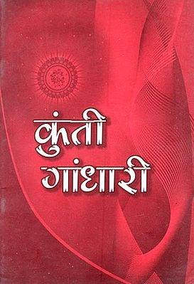 कुंती गांधारी-Kunti Gandhari