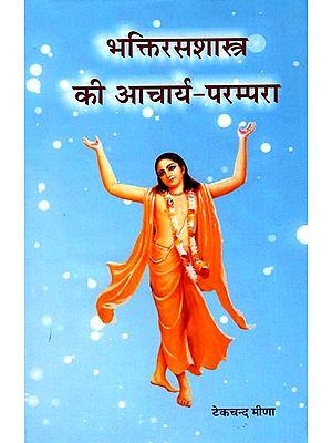भक्तिरसशास्त्र की आचार्य- परम्परा: Acharya Traditions in Bhakti Rasa Shastra