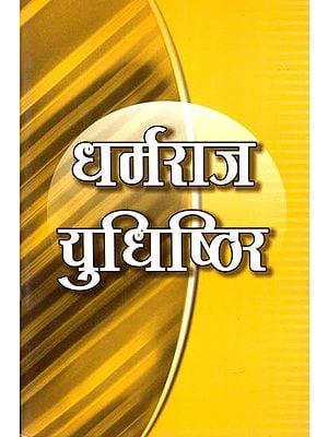 धर्मराज युधिष्ठिर-Dharmaraj Yudhishthira
