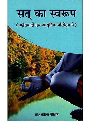 सत् का स्वरूप (अद्वैतवादी एवं आधुनिक परिप्रेक्ष्य में): Sat in Advaitvadi and Contemporary Outlook