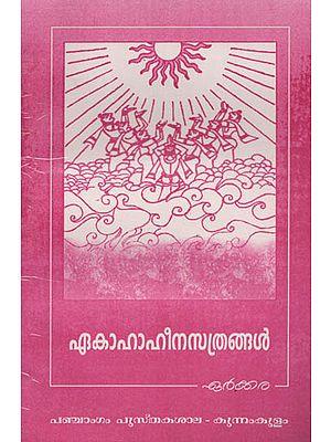 Ekahaheenasathrangal (Malayalam)