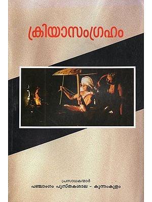 Kriyasamgraham (Malayalam)