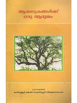 Aranyakangalkku Oru Amukam (Malayalam)