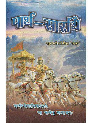 पार्थ सारथि: Parth Sarthi