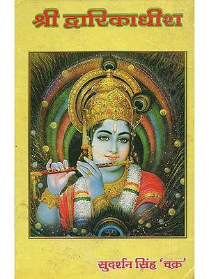 श्री द्वारिकाधीश: Shri Dwarkadheesh