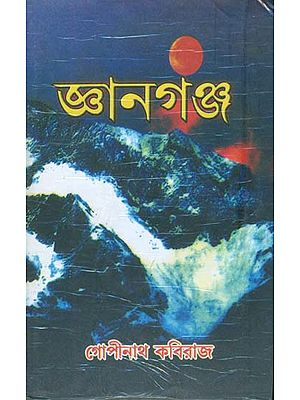 জ্ঞানগঞ্জ: Gyan Ganj (Bengali)