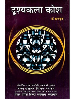 दृश्यकला कोष: A Dictionary of Terms in Visual Art