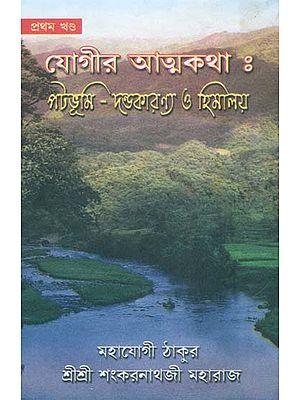 যোগীর আত্মকথা: পটভুমি দণ্ডাকারণ্য ও হিমালয় - Autobiography of Yogi in Bengali (Part-I)