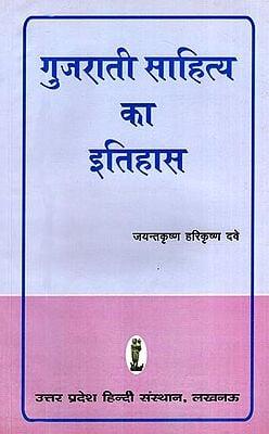 गुजराती साहित्य का इतिहास: History of Gujarati Literature