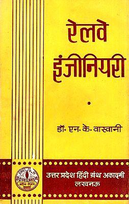 रेलवे इंजीनियरी: Railway Engineering (An Old and Rare Book)