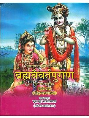 ब्रह्मवैवर्त पुराण: Brahmavaivarta Purana (Part-II)