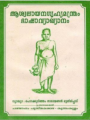 Aswalayanagrihya Mantra (Malayalam)
