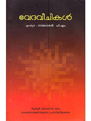 Veda Veechikal (Malayalam)