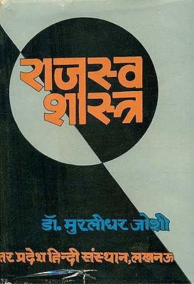 राजस्व शास्त्र- Revenue Science (An Old and Rare Book)