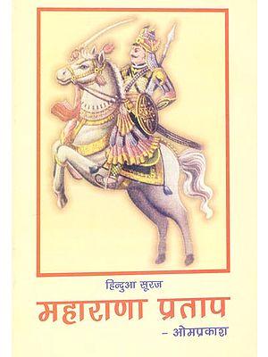 महाराणा प्रताप (हिन्दुआ सूरज): Biography of Maharana Pratap