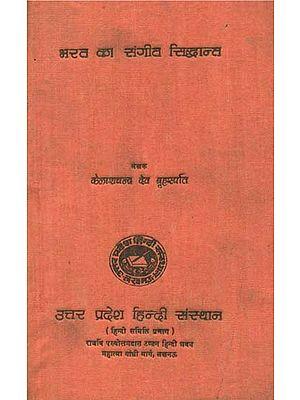 भरत का संगीत सिद्धान्त- Music Theory of Bharta in An Old Book (With Notation)