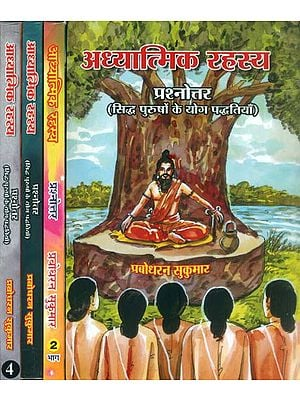 अध्यात्मिक रहस्य: Spiritual Secrets: Question and Answers (Set of 4 Books)