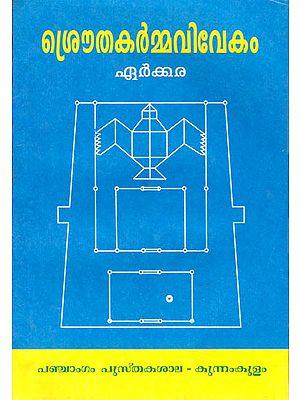 Srauthakarma Vivekam (Malayalam)