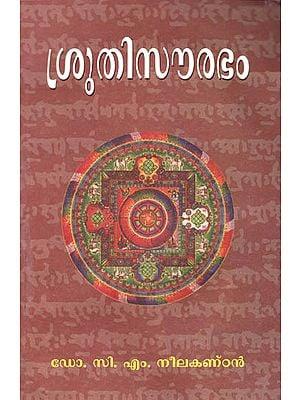 Sruti Saura Bham (Malayalam)