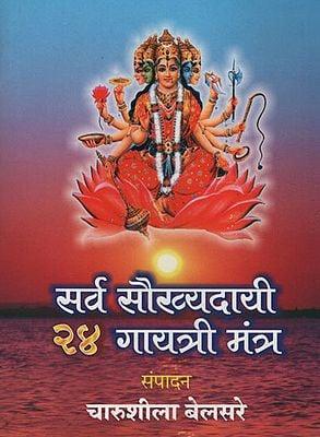 सर्व सौरव्यदायी २४ गायत्री मंत्र - Universal Solar System 24 Gayatri Mantra (Marathi)