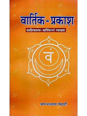 वार्तिक - प्रकाश - Varttika - Prakasah (Explanations of Kasika Varttikas)