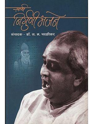 सार्थ निर्गुणी भजने - Nirguni Hymns with Meaning (Marathi)