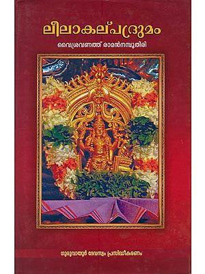 Leela Kalpa Drumam Adhava Bhagavathadhyaya Samgraham (Malayalam)