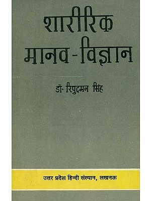 शारीरिक मानव विज्ञान- Physical Anthropology (An Old Book)