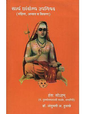 सार्थ छांदोग्य उपनिषद - Chandogya Upanishad With Meaning (Marathi)