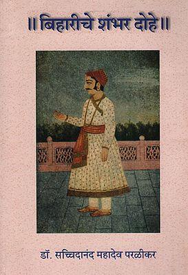 बिहारीचे शंभर दोहे - Bihariche Shambhar Dohe (Marathi)