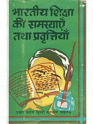 भारतीय शिक्षा की समस्याएं तथा प्रवृत्तियाँ- Problems and Trends of Indian Education (An Old and Rare Book)